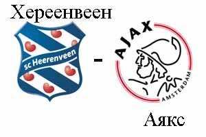 Heerenveen Ajax