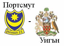 Портсмут - Уигън