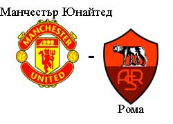 Манчесър Юнайтед - Рома - 09.04.2008