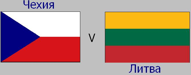Чехия - Литва