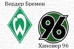 Вердер Бремен - Хановер 96
