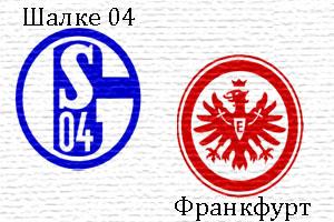 Шалке 04 - Айнтрахт Франкфурт