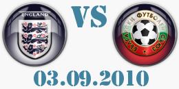 Англия - България на живо