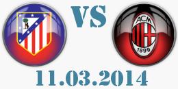 Атлетико Мадрид - Милан