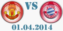 Манчестър Юнайтед - Байерн Мюнхен