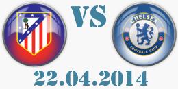 Атлетико Мадрид - Челси