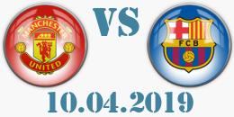 Манчестър Юнайтед - Барселона