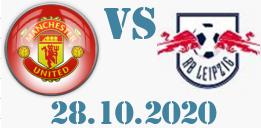 Манчестър Юнайтед - Лайпциг