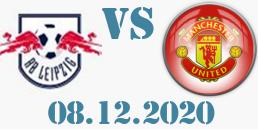 Лайпциг - Манчестър Юнайтед