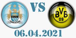 Манчестър Сити - Борусия Дортмунд